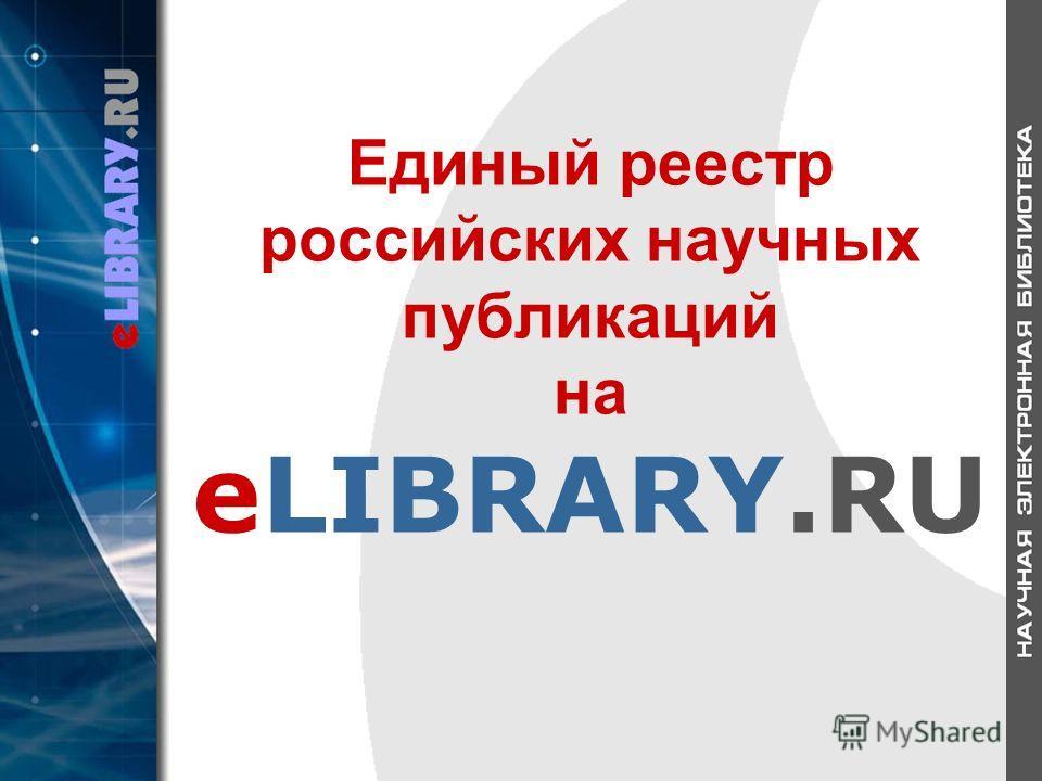 Единый реестр российских научных публикаций на eLIBRARY.RU