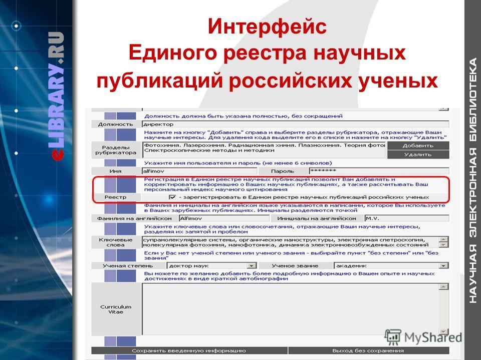 Интерфейс Единого реестра научных публикаций российских ученых
