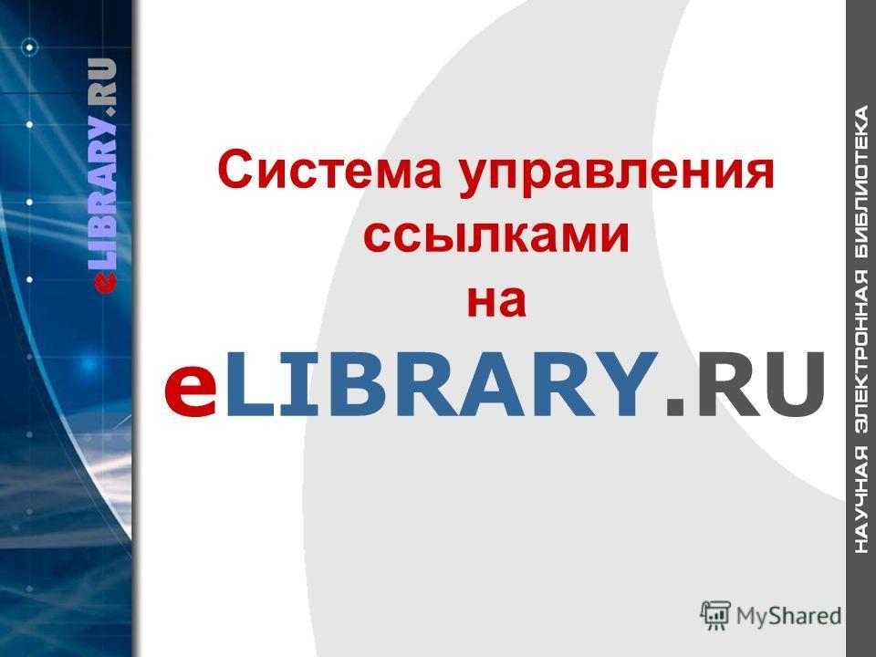 Система управления ссылками на eLIBRARY.RU