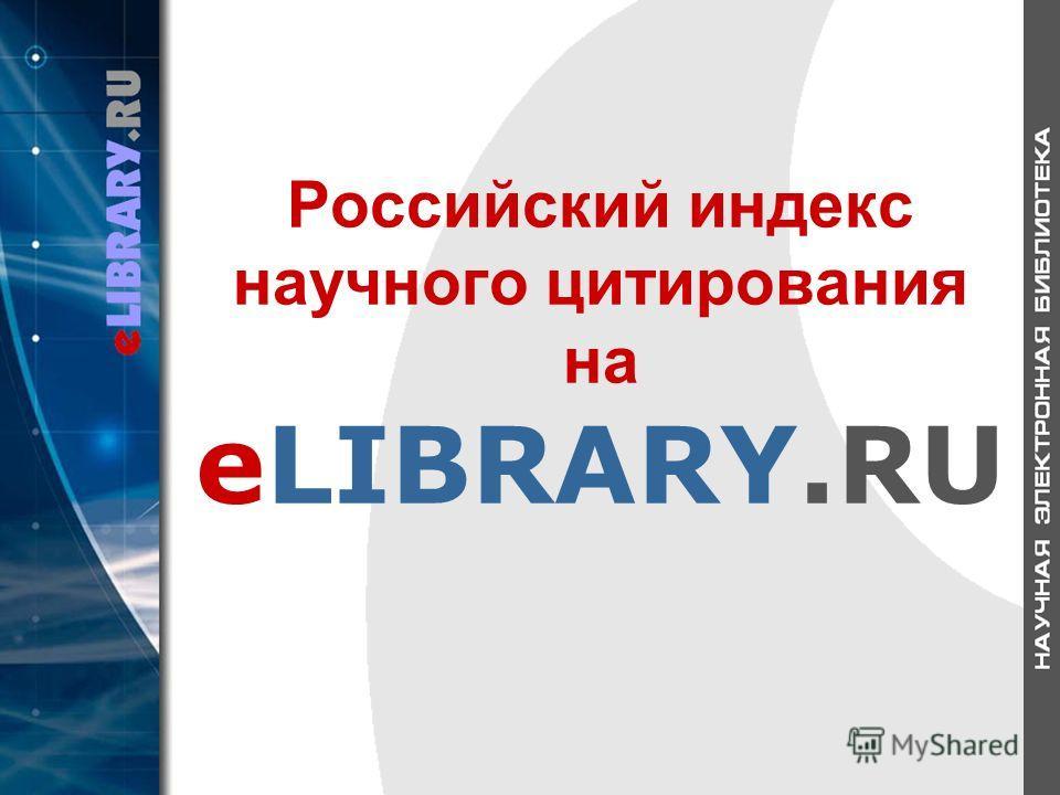 Российский индекс научного цитирования на eLIBRARY.RU