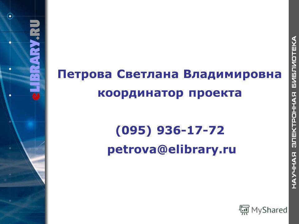 Петрова Светлана Владимировна координатор проекта (095) 936-17-72 petrova@elibrary.ru