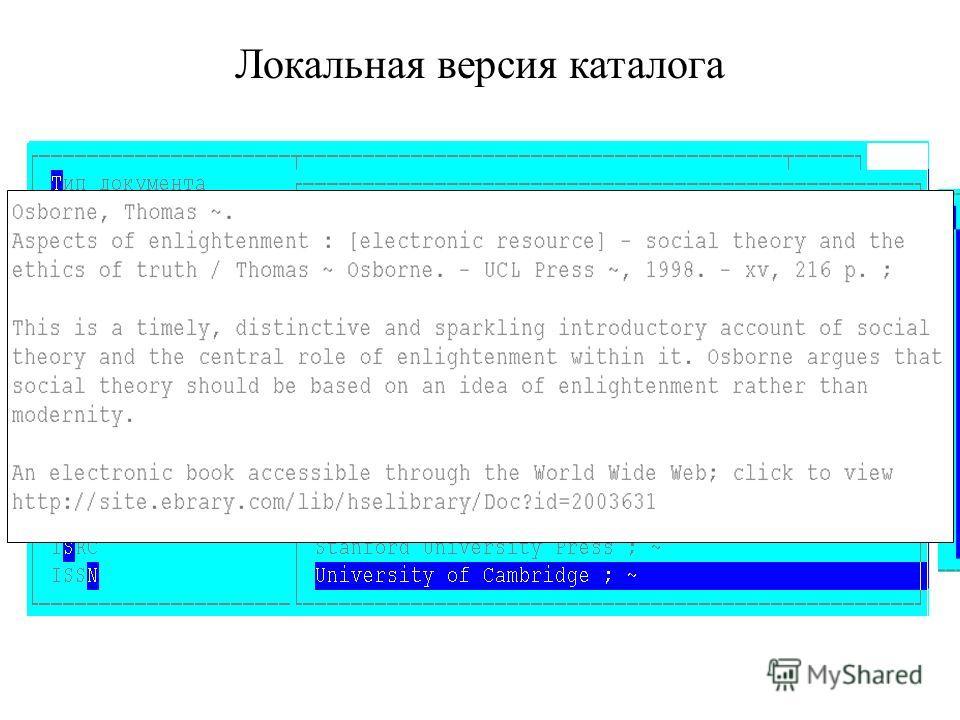 Локальная версия каталога