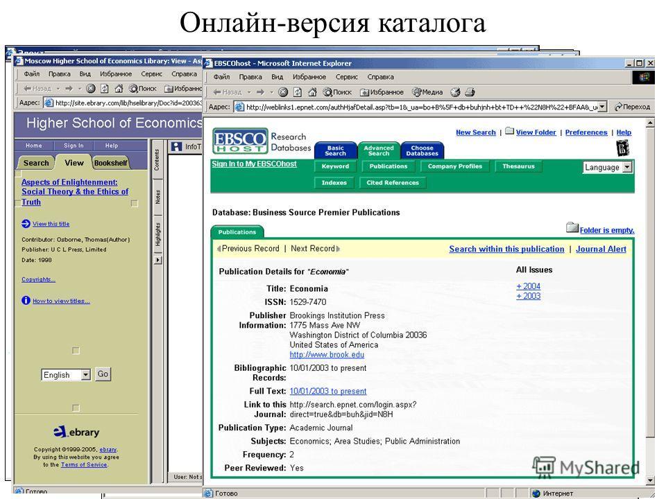 Онлайн-версия каталога