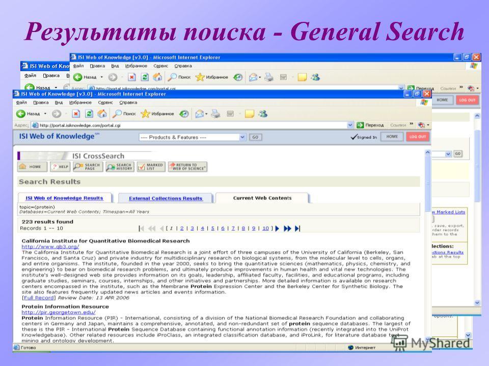 Результаты поиска - General Search