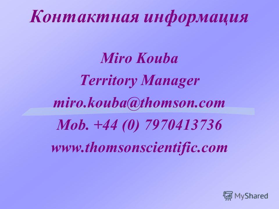 Контактная информация Miro Kouba Territory Manager miro.kouba@thomson.com Mob. +44 (0) 7970413736 www.thomsonscientific.com