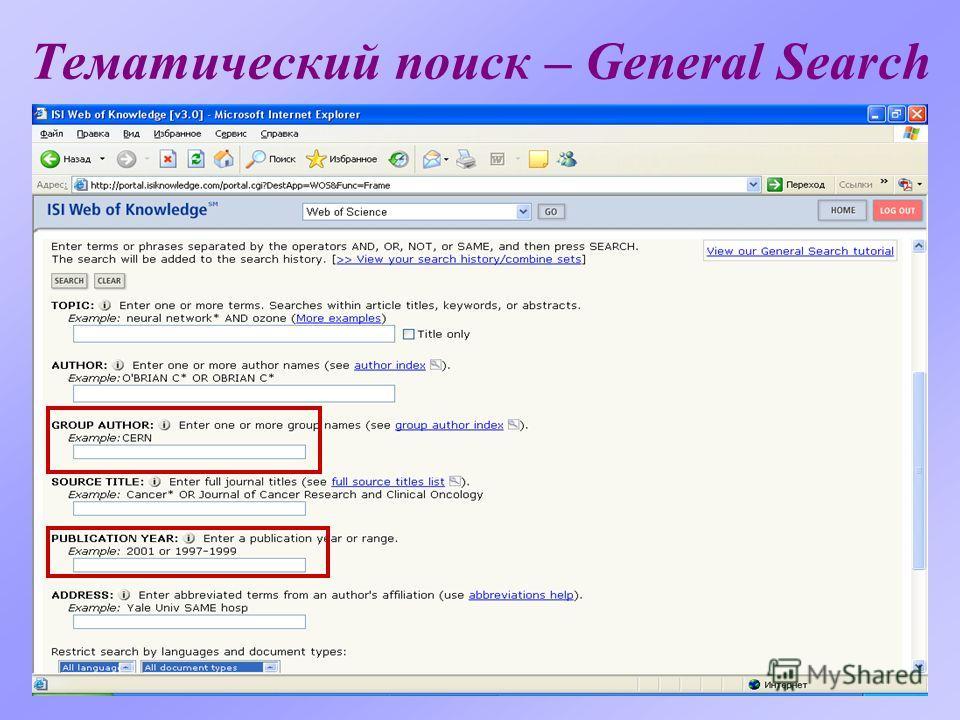 Тематический поиск – General Search
