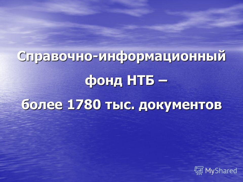 Справочно-информационный фонд НТБ – более 1780 тыс. документов