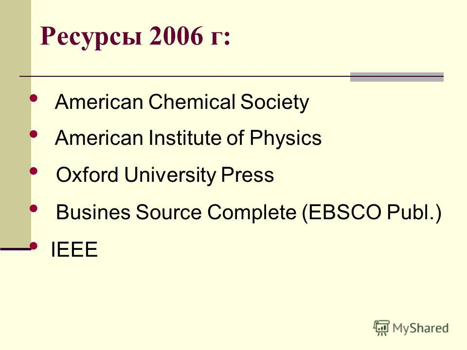 Ресурсы 2006 г: American Chemical Society American Institute of Physics Oxford University Press Busines Source Complete (EBSCO Publ.) IEEE