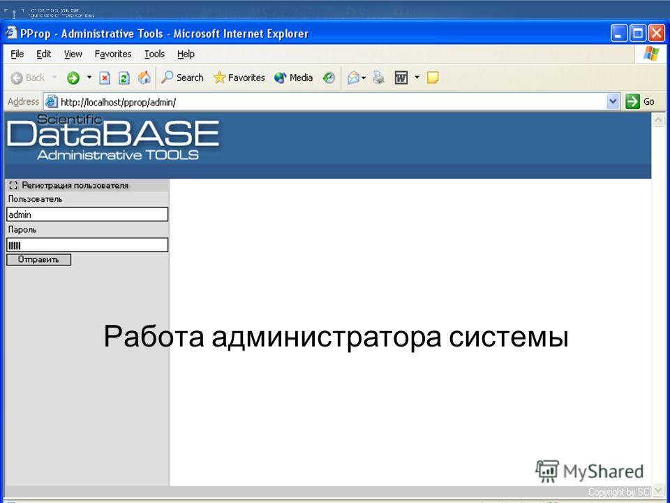 Работа администратора системы