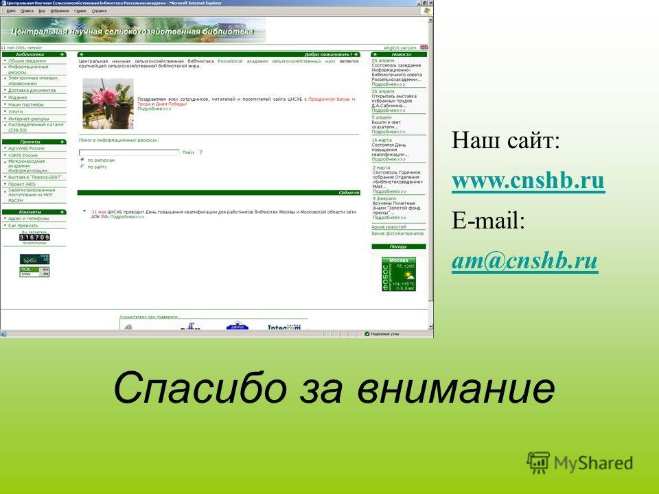 Спасибо за внимание Наш сайт: www.cnshb.ru E-mail: am@cnshb.ru