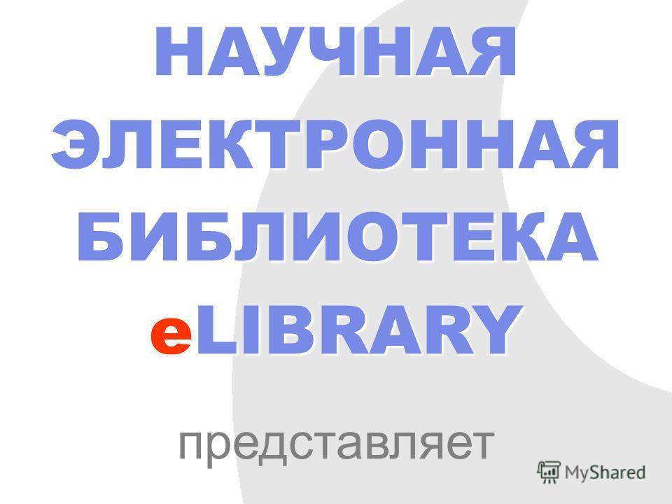 НАУЧНАЯ ЭЛЕКТРОННАЯ БИБЛИОТЕКА eLIBRARY представляет