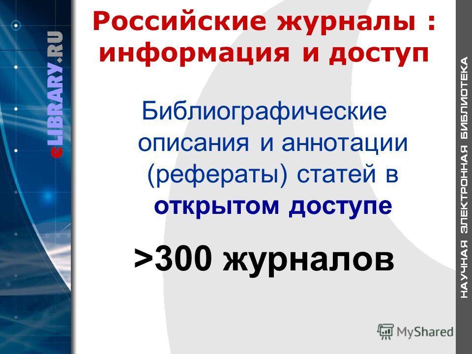 Российские журналы : информация и доступ Библиографические описания и аннотации (рефераты) статей в открытом доступе >300 журналов
