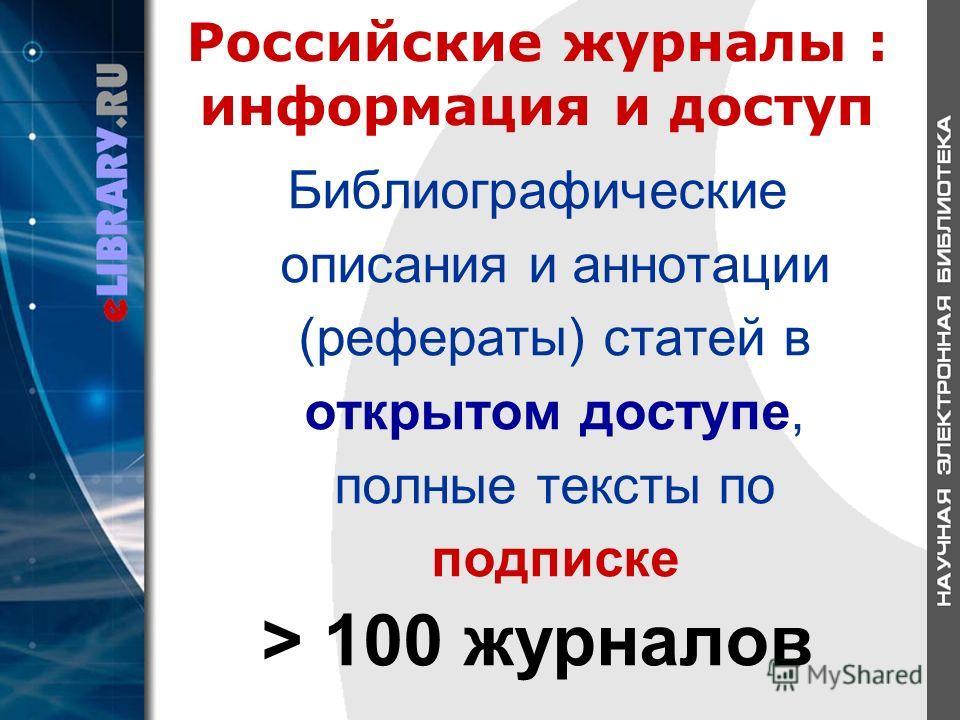 Российские журналы : информация и доступ Библиографические описания и аннотации (рефераты) статей в открытом доступе, полные тексты по подписке > 100 журналов