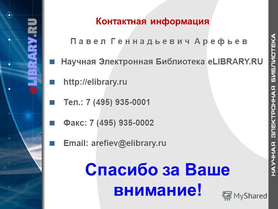 Контактная информация П а в е л Г е н н а д ь е в и ч А р е ф ь е в Научная Электронная Библиотека eLIBRARY.RU Научная Электронная Библиотека eLIBRARY.RU http://elibrary.ru http://elibrary.ru Тел.: 7 (495) 935-0001 Тел.: 7 (495) 935-0001 Факс: 7 (495