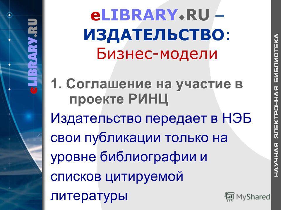 Презентация на тему НАУЧНАЯ ЭЛЕКТРОННАЯ БИБЛИОТЕКА elibrary  4 elibrary ru Бизнес модели