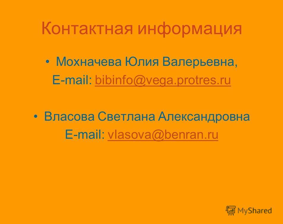 Контактная информация Мохначева Юлия Валерьевна, E-mail: bibinfo@vega.protres.rubibinfo@vega.protres.ru Власова Светлана Александровна E-mail: vlasova@benran.ruvlasova@benran.ru