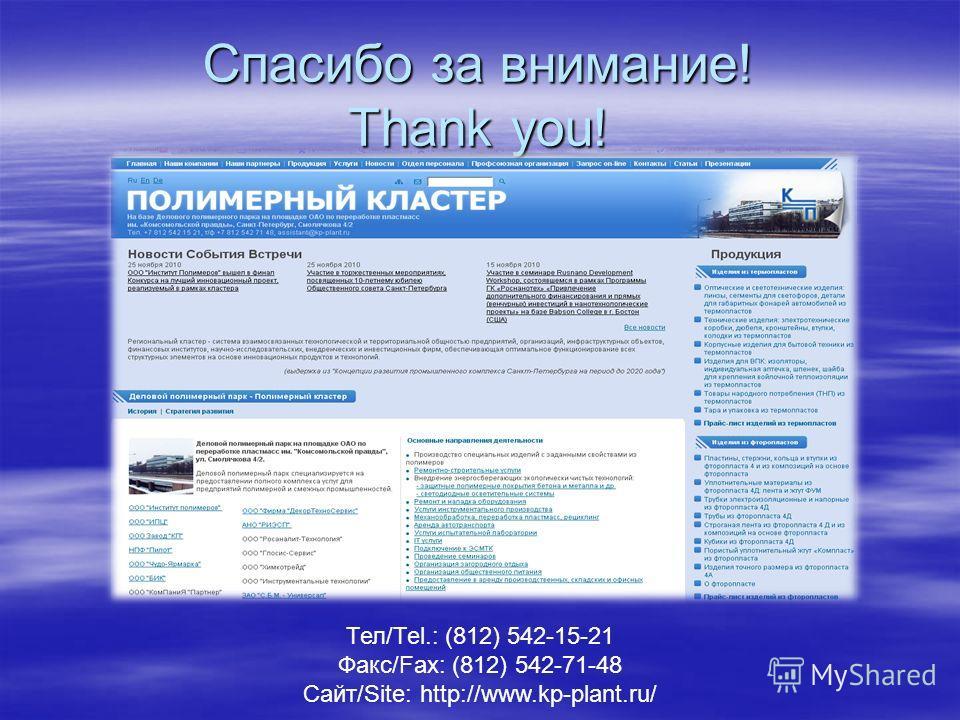 Спасибо за внимание! Thank you! Тел/Теl.: (812) 542-15-21 Факс/Fax: (812) 542-71-48 Сайт/Site: http://www.kp-plant.ru/