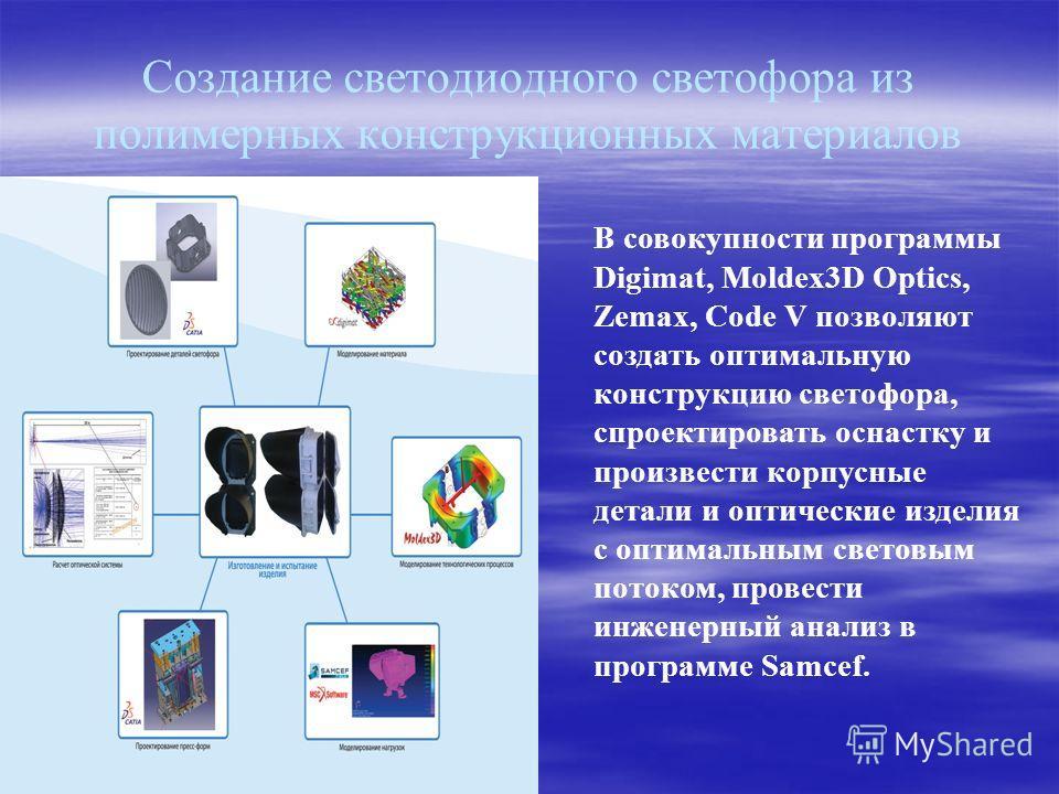 Создание светодиодного светофора из полимерных конструкционных материалов В совокупности программы Digimat, Moldex3D Optics, Zemax, Code V позволяют создать оптимальную конструкцию светофора, спроектировать оснастку и произвести корпусные детали и оп