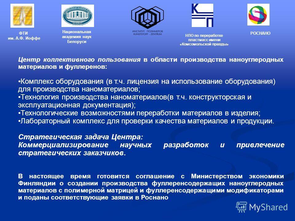 Центр коллективного пользования в области производства наноуглеродных материалов и фуллеренов: Комплекс оборудования (в т.ч. лицензия на использование оборудования) для производства наноматериалов; Технология производства наноматериалов(в т.ч. констр