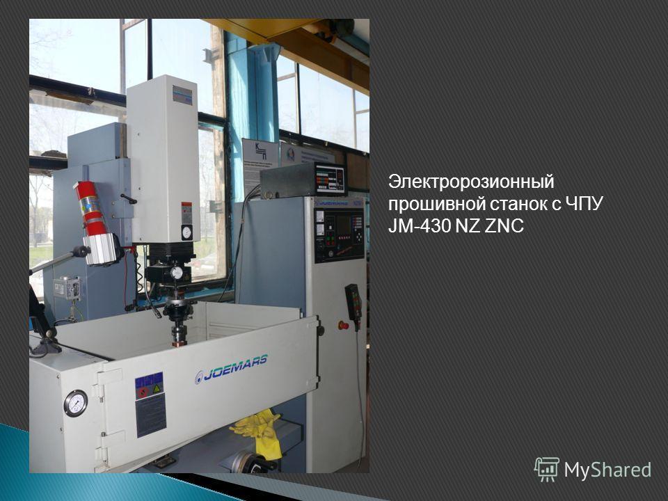 Электророзионный прошивной станок с ЧПУ JM-430 NZ ZNC