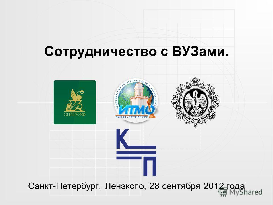Сотрудничество с ВУЗами. Санкт-Петербург, Ленэкспо, 28 сентября 2012 года