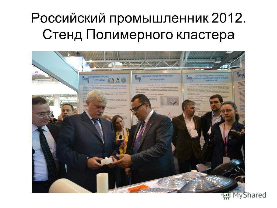 Российский промышленник 2012. Стенд Полимерного кластера