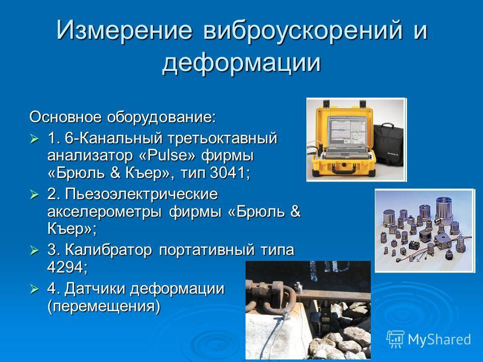 Измерение виброускорений и деформации Основное оборудование: 1. 6-Канальный третьоктавный анализатор «Pulse» фирмы «Брюль & Къер», тип 3041; 1. 6-Канальный третьоктавный анализатор «Pulse» фирмы «Брюль & Къер», тип 3041; 2. Пьезоэлектрические акселер