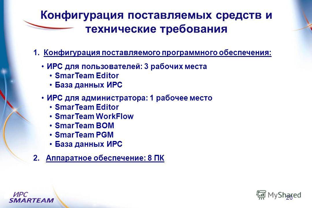 Конфигурация поставляемых средств и технические требования 1.Конфигурация поставляемого программного обеспечения: ИРС для пользователей: 3 рабочих места SmarTeam Editor База данных ИРС ИРС для администратора: 1 рабочее место SmarTeam Editor SmarTeam