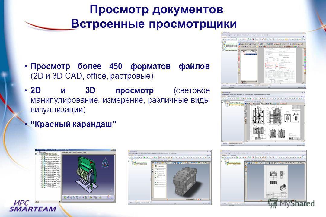 Просмотр документов Встроенные просмотрщики Просмотр более 450 форматов файлов (2D и 3D CAD, office, растровые) 2D и 3D просмотр (световое манипулирование, измерение, различные виды визуализации) Красный карандаш