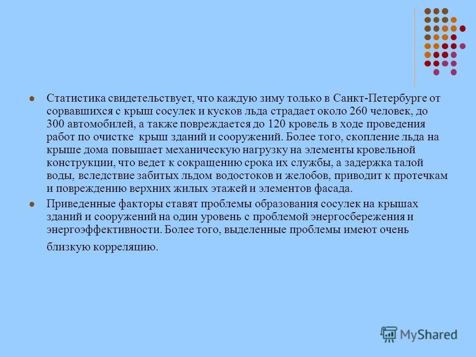 Статистика свидетельствует, что каждую зиму только в Санкт-Петербурге от сорвавшихся с крыш сосулек и кусков льда страдает около 260 человек, до 300 автомобилей, а также повреждается до 120 кровель в ходе проведения работ по очистке крыш зданий и соо