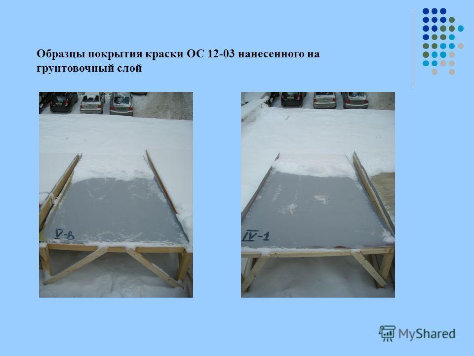 Образцы покрытия краски ОС 12-03 нанесенного на грунтовочный слой