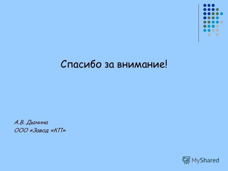 Спасибо за внимание! А.В. Дынина ООО «Завод «КП»