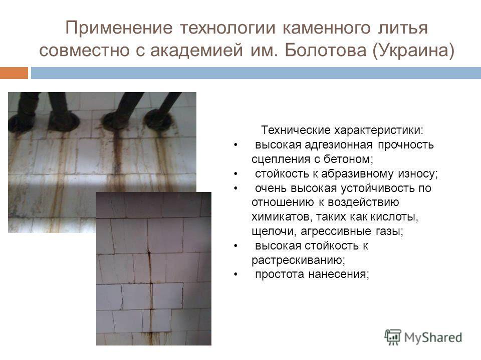 Применение технологии каменного литья совместно с академией им. Болотова (Украина) Технические характеристики: высокая адгезионная прочность сцепления с бетоном; стойкость к абразивному износу; очень высокая устойчивость по отношению к воздействию хи