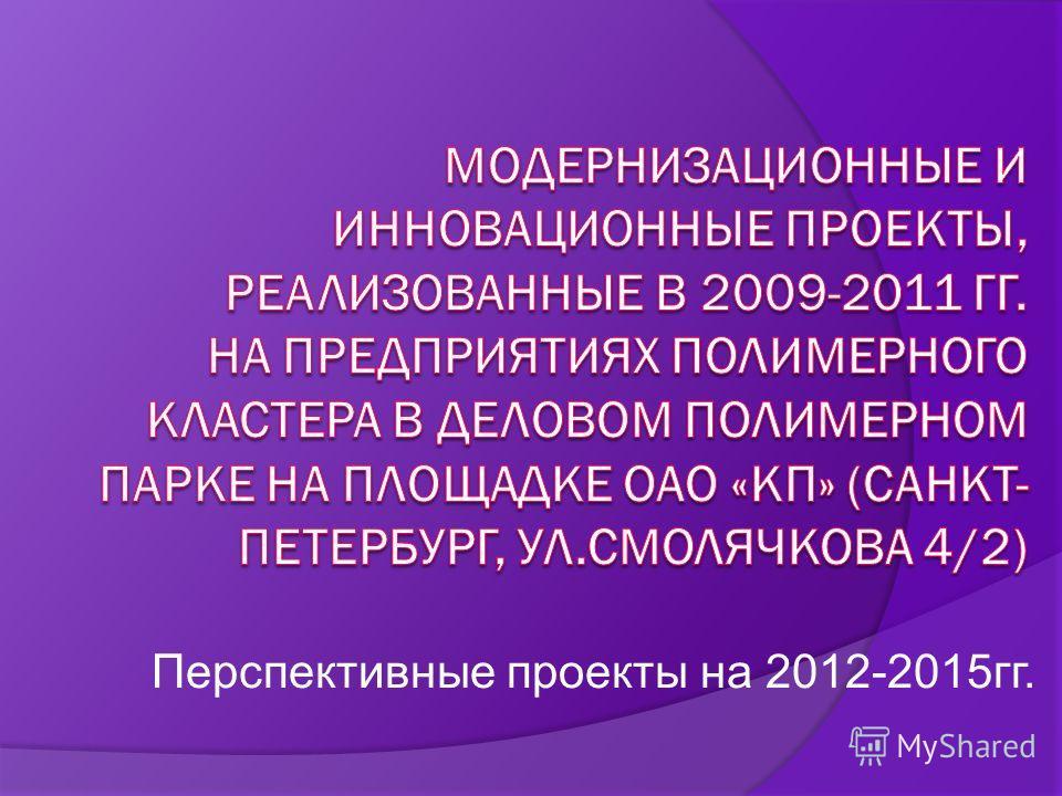 Перспективные проекты на 2012-2015гг.