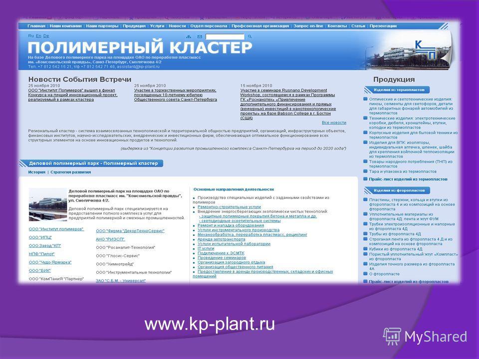 www.kp-plant.ru