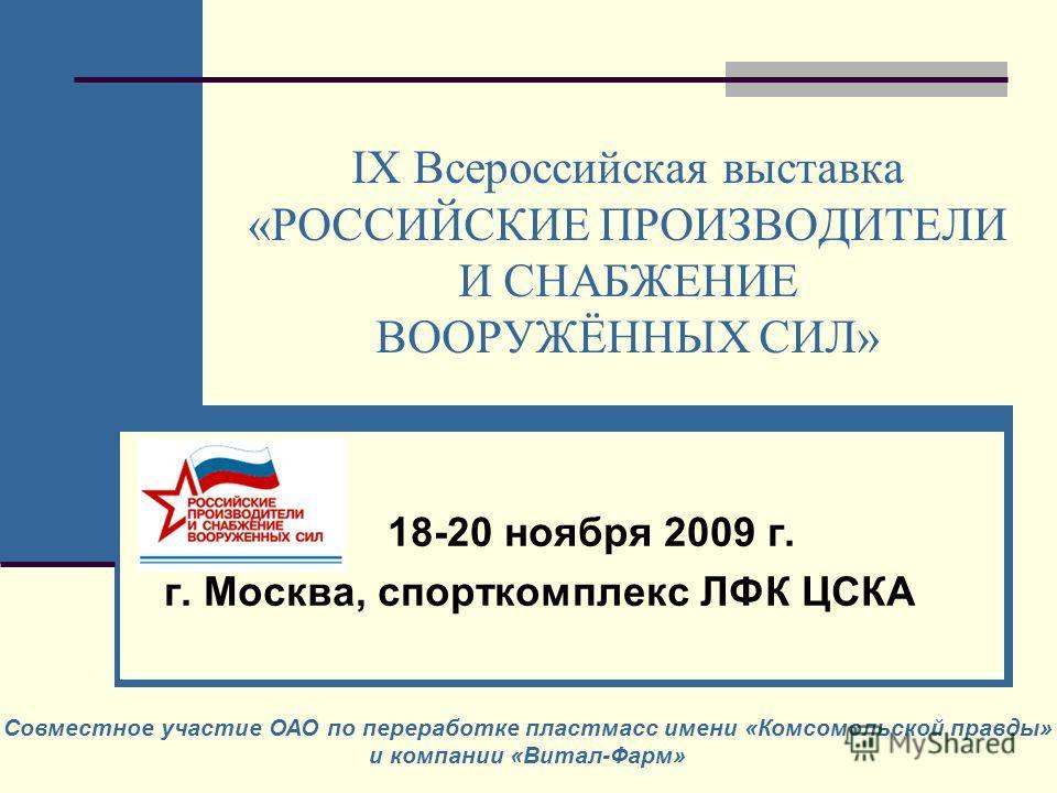 Москва, спорткомплекс ЛФК ЦСКА
