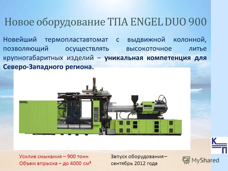 Новое оборудование ТПА ENGEL DUO 900 Новейший термопластавтомат с выдвижной колонной, позволяющий осуществлять высокоточное литье крупногабаритных изделий – уникальная компетенция для Северо-Западного региона. Усилие смыкания – 900 тонн Объем впрыска