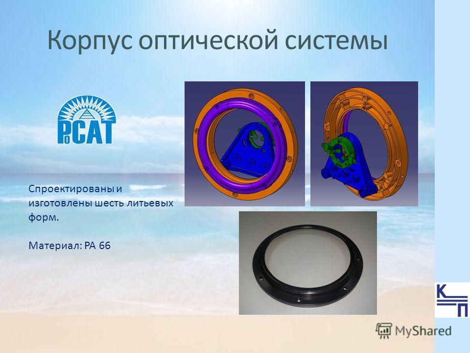 Корпус оптической системы Спроектированы и изготовлены шесть литьевых форм. Материал: PA 66
