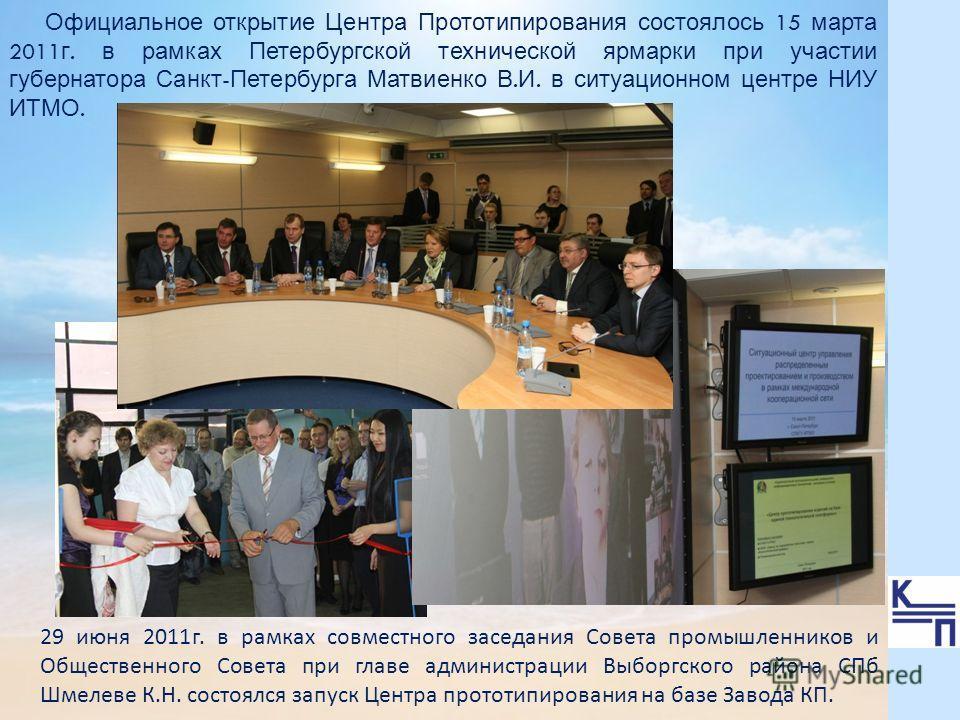 Официальное открытие Центра Прототипирования состоялось 15 марта 2011 г. в рамках Петербургской технической ярмарки при участии губернатора Санкт - Петербурга Матвиенко В. И. в ситуационном центре НИУ ИТМО. 29 июня 2011г. в рамках совместного заседан