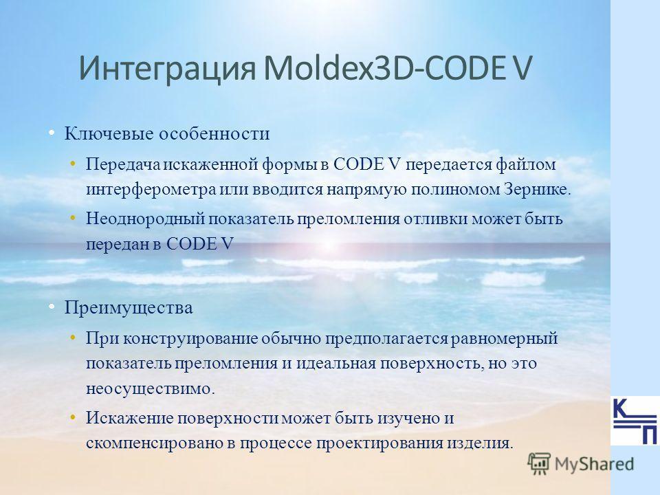 Ключевые особенности Передача искаженной формы в CODE V передается файлом интерферометра или вводится напрямую полиномом Зернике. Неоднородный показатель преломления отливки может быть передан в CODE V Преимущества При конструирование обычно предпола