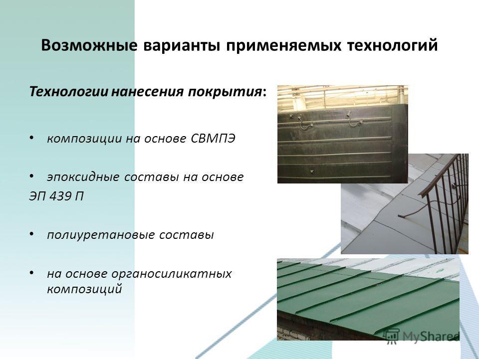 Возможные варианты применяемых технологий Технологии нанесения покрытия: композиции на основе СВМПЭ эпоксидные составы на основе ЭП 439 П полиуретановые составы на основе органосиликатных композиций