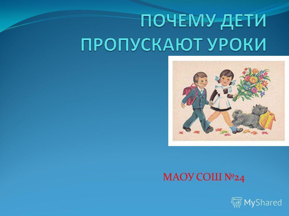 МАОУ СОШ 24