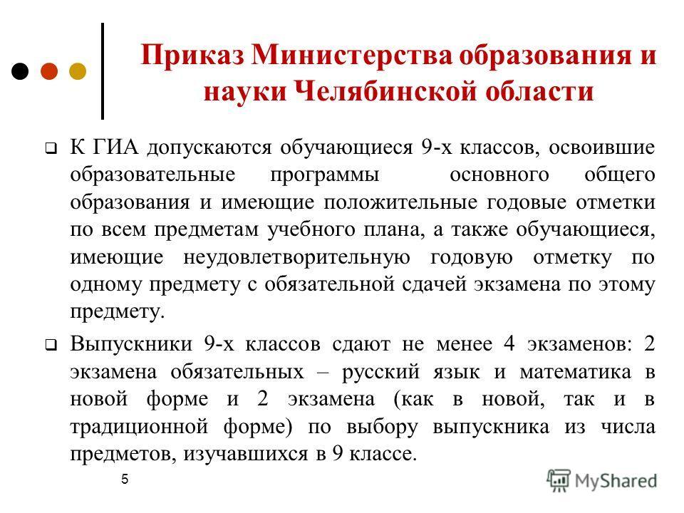 Приказ Министерства образования и науки Челябинской области К ГИА допускаются обучающиеся 9-х классов, освоившие образовательные программы основного общего образования и имеющие положительные годовые отметки по всем предметам учебного плана, а также