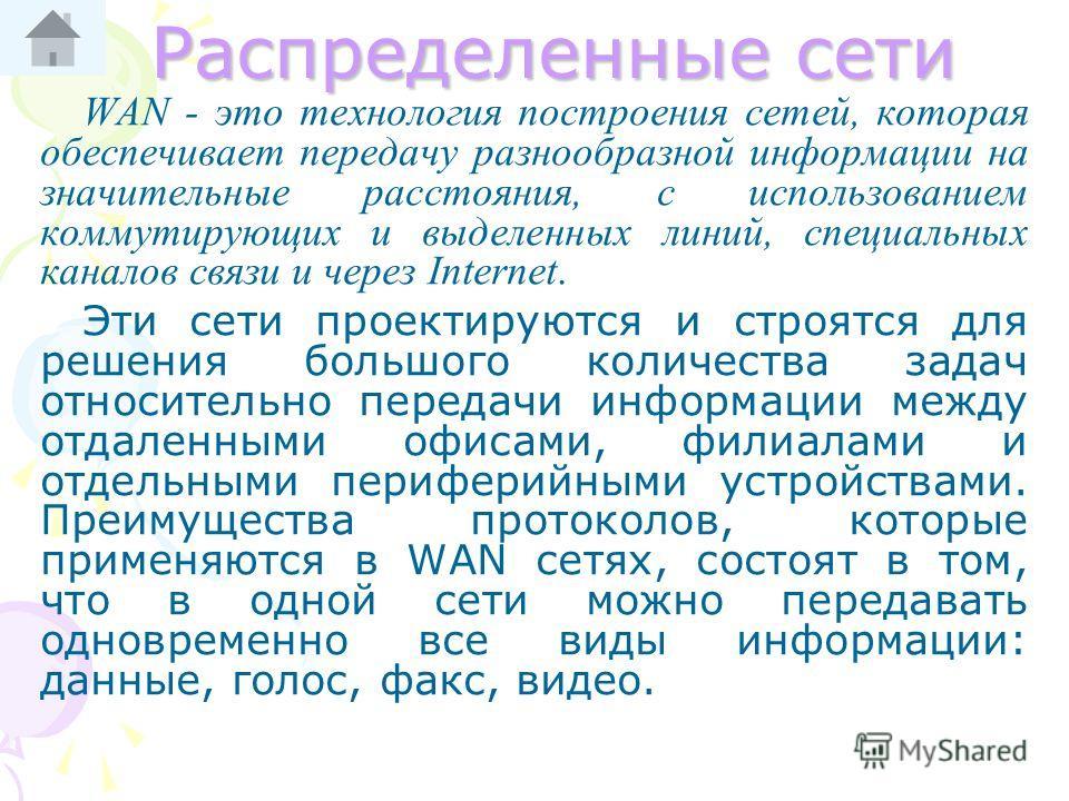 Типы сетей Сети подразделяются на : Локальные(LAN);Локальные(LAN); Территориально-распределенные (WAN);Территориально-распределенные (WAN); Глобальные.