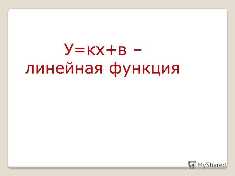 У=кх+в – линейная функция