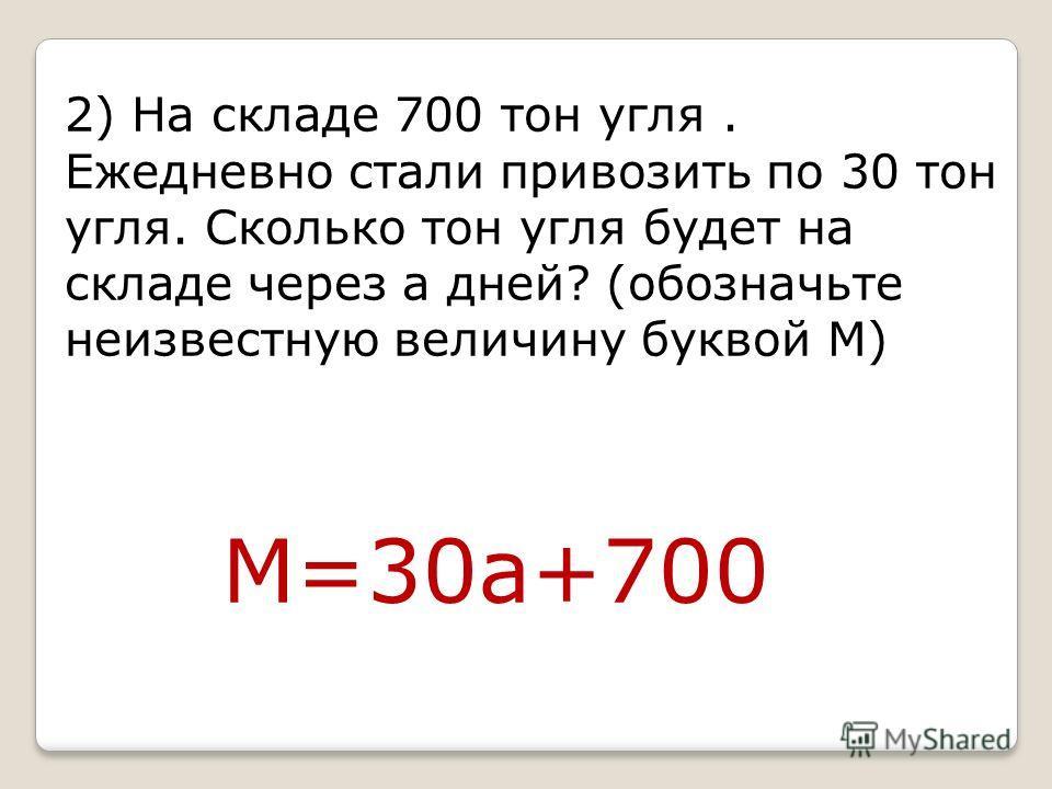 М=30а+700
