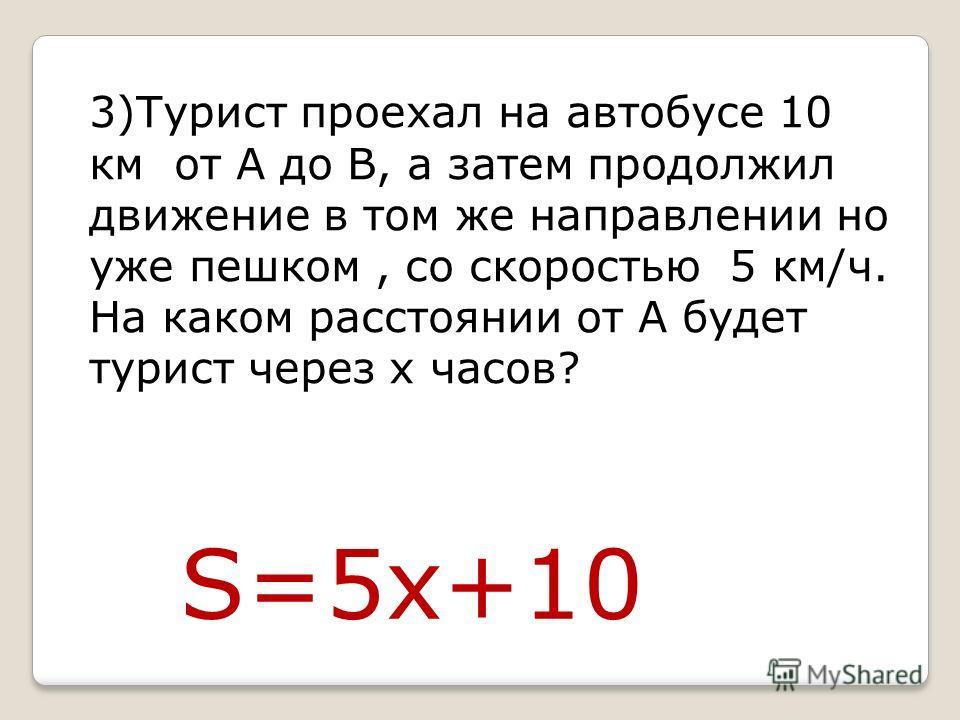 S=5х+10