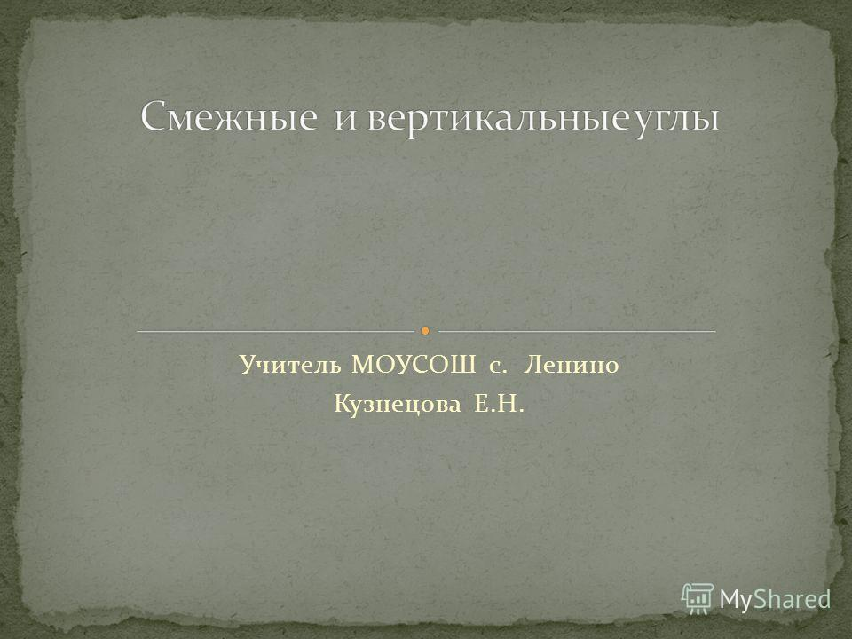 Учитель МОУСОШ с. Ленино Кузнецова Е.Н.