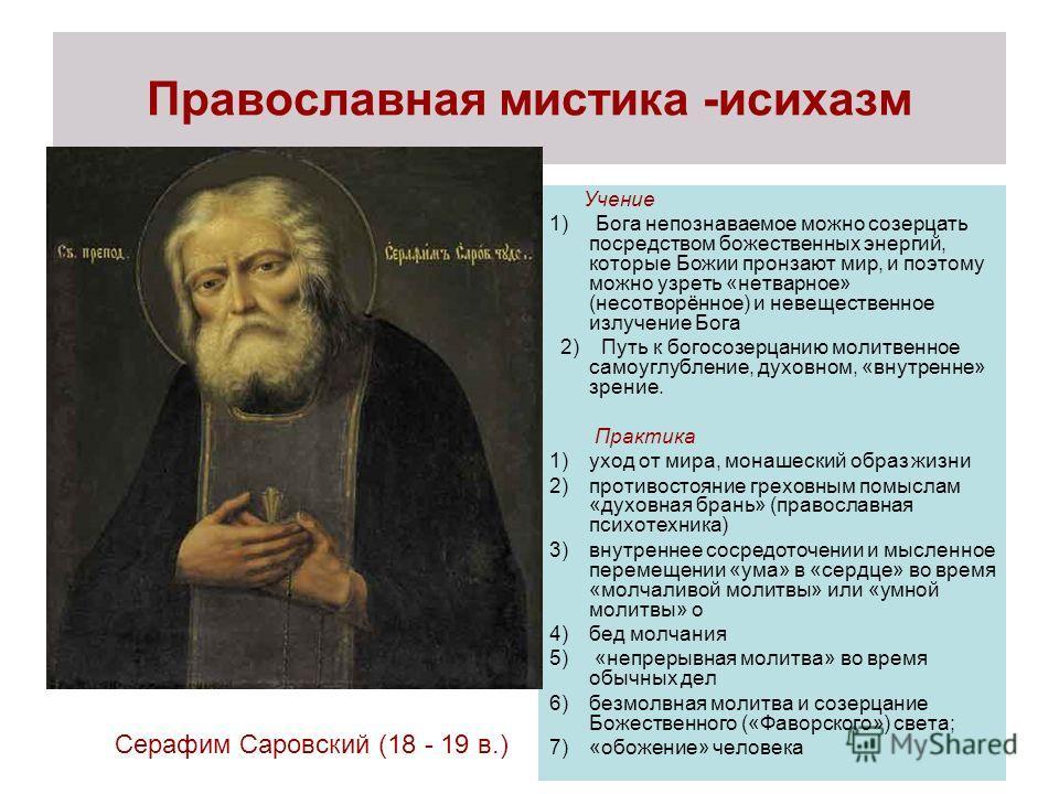 Православная мистика -исихазм Учение 1) Бога непознаваемое можно созерцать посредством божественных энергий, которые Божии пронзают мир, и поэтому можно узреть «нетварное» (несотворённое) и невещественное излучение Бога 2) Путь к богосозерцанию молит