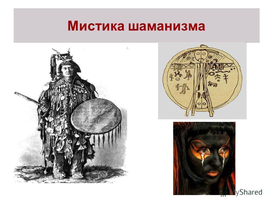 Мистика шаманизма